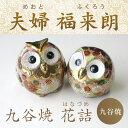 Owl s01