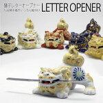 金沢・加賀九谷焼獅子&日本刀レターオープナーセット/renivaa(レニバ)