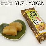 能美・金沢の柚子ようかん/3本セッ/国産ゆず