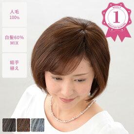 マリブウィッグ ミニつむじヘアピース PO-202HT ポイントウィッグ 部分ウィッグ 増毛部分ウィッグ ヘアピース 総手植えハンドメイド 人毛 ミセス 全2色