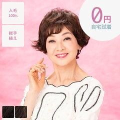 マリブウィッグソフトカール全頭かつらフルウィッグショート人毛100%調節ベルト付きミセス全2色