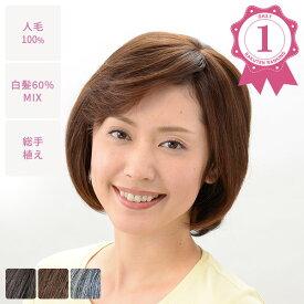 マリブウィッグ ミニつむじヘアピース ワイドタイプ PO-230HT ポイントウィッグ 部分ウィッグ 増毛部分ウィッグ ヘアピース 総手植えハンドメイド 人毛 ミセス 全2色