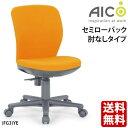 【送料無料】 オフィスチェア OAチェア デスクチェア アイコ(AICO) 回転椅子 回転イス セミローバック肘なしタイプ OA-1005
