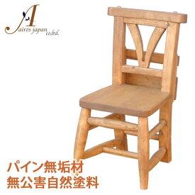 カントリー家具 パイン無垢材 キッズ家具 イス チェア AIROS JAPAN Atelier(アトリエ) T310 K.N chair