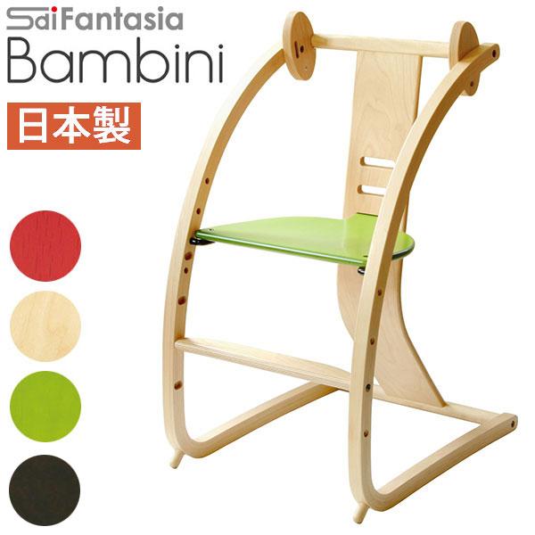 【ポイント10倍】 ベビーチェア ハイチェア 木製 ニューバンビーニ New Bambini バンビーニ STC-01 日本製 送料無料 Sdi Fantasia SDI ベビーチェアー 子供椅子 キッズチェア