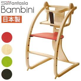【ポイント10倍】 ベビーチェア ハイチェア 木製 ニューバンビーニ New Bambini バンビーニ STC-02 チェア本体+ベビーシート 日本製 Sdi Fantasia ベビーチェアー 子供椅子 キッズチェア