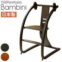 【ポイント10倍】 ベビーチェア ハイチェア 木製 ニューバンビーニ New Bambini バンビーニ STC-04 日本製 Sdi Fantasia SDI ベビーチェアー 子供椅子 キッズチェア