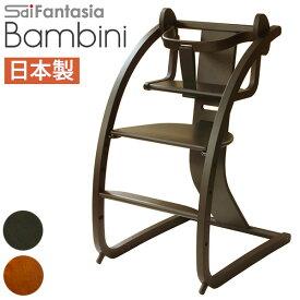 【ポイント10倍】 ベビーチェア ハイチェア 木製 ニューバンビーニ New Bambini バンビーニ STC-05 チェア本体+ベビーシート セット商品 日本製 Sdi Fantasia SDI ベビーチェアー 子供椅子 キッズチェア