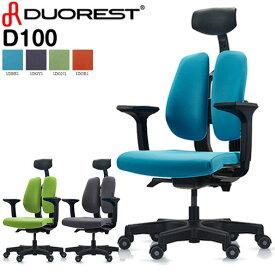 【ポイント10倍】 デュオレスト DUOREST Dシリーズ D100 ヘッドレスト付 正規品 デスクチェア オフィスチェア ビジネスチェア 高機能チェア ダイヤル調節で背中にカンタンにジャストフィット