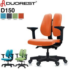 【ポイント10倍】 デュオレスト DUOREST Dシリーズ D150 正規品 デスクチェア オフィスチェア ビジネスチェア 高機能チェア ダイヤル調節で背中にカンタンにジャストフィット