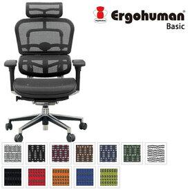 \クーポン&ポイント スーパーSALE期間/ 【ポイント10倍】 エルゴヒューマン Ergohuman デスクチェア オフィスチェア ハイバック 独立式ランバーサポート エルゴヒューマン ベーシック ハイタイプ Basic-H EH-HAM (メッシュ) / EH-HBM (モールドクッション座面)
