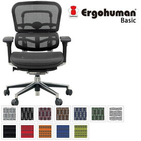 【ポイント10倍】 エルゴヒューマン Ergohuman デスクチェア オフィスチェア 独立式ランバーサポート エルゴヒューマン ベーシック ロータイプ Basic-L EH-LAM (メッシュ) / EH-LBM (モールドクッション座面)