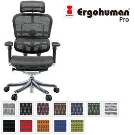 【ポイント10倍】 エルゴヒューマン Ergohuman デスクチェア オフィスチェア ハイバック 独立式ランバーサポート 座面チルト機能 エルゴヒューマン プロ ハイタイプ PRO-H EHP-HAM (メッシュ) / EHP-HBM (モールドクッション座面)