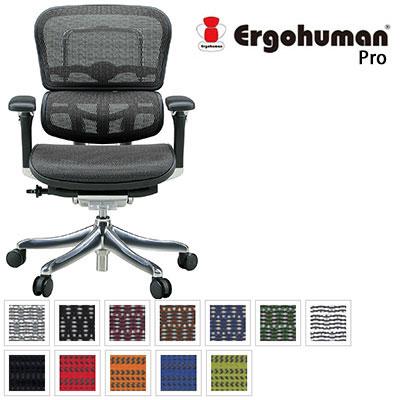 【ポイント10倍】 エルゴヒューマン Ergohuman デスクチェア オフィスチェア イス エルゴヒューマン プロ ロータイプ PRO-L EHP-LAM 【送料無料】