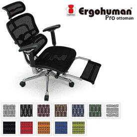 【ポイント10倍】 エルゴヒューマン Ergohuman デスクチェア オフィスチェア リクライニング ハイバック イス エルゴヒューマン プロ オットマン ハイタイプ PRO ottoman EHP-LPL-M オットマン内蔵型