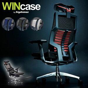 ゲーミングチェア 高機能 WINcase ウィンケース Type-R by Ergohuman パソコンチェア PCチェア デスクチェア eスポーツチェア Gaming Chair ゲームチェア エルゴヒューマン監修