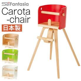 【ポイント10倍】 ベビーチェア カロタチェア CAROTA-chair CRT-01H 日本製ベビーチェア ハイチェア Sdi Fantasia カロタ・チェア ベビーチェアー 木製 子供椅子 キッズチェア
