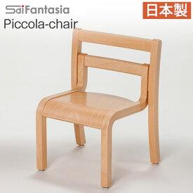 【ポイント10倍】 ベビーチェア ピッコラチェア Piccola chair PC-01 日本製 完成品 Sdi Fantasia ベビーチェアー 木製 子供椅子 キッズチェア
