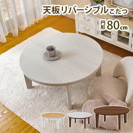 こたつ 天板リバーシブル 丸型 円形 カジュアルコタツ 直径80 アベルSE80丸 リビングテーブル 座卓 ローテーブル コタツ 炬燵 木製
