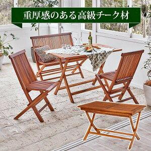 チークガーデンテーブル 幅120cm ガーデンファニチャー ガーデンテーブル カフェ テラス ベランダ 折りたたみ 天然木チーク材 RT-1594TK
