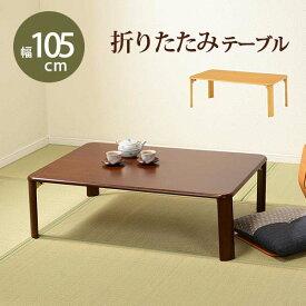 折れ脚テーブル 座卓(折脚) 完成品 105×75cm VT-7922-105 木製 シンプル 折りたたみテーブル 折りたたみ式 座敷机 折り畳み センターテーブル リビングテーブル ローテーブル