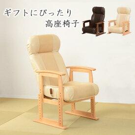高座椅子 リクライニング LZ-4728 肘付 フットレスト パーソナルチェア リクライニングチェア 高さ調節 リラックスチェア