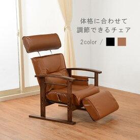 高座椅子 リクライニング LZ-4758 肘付 フットレスト パーソナルチェア リクライニングチェア 高さ調節 リラックスチェア