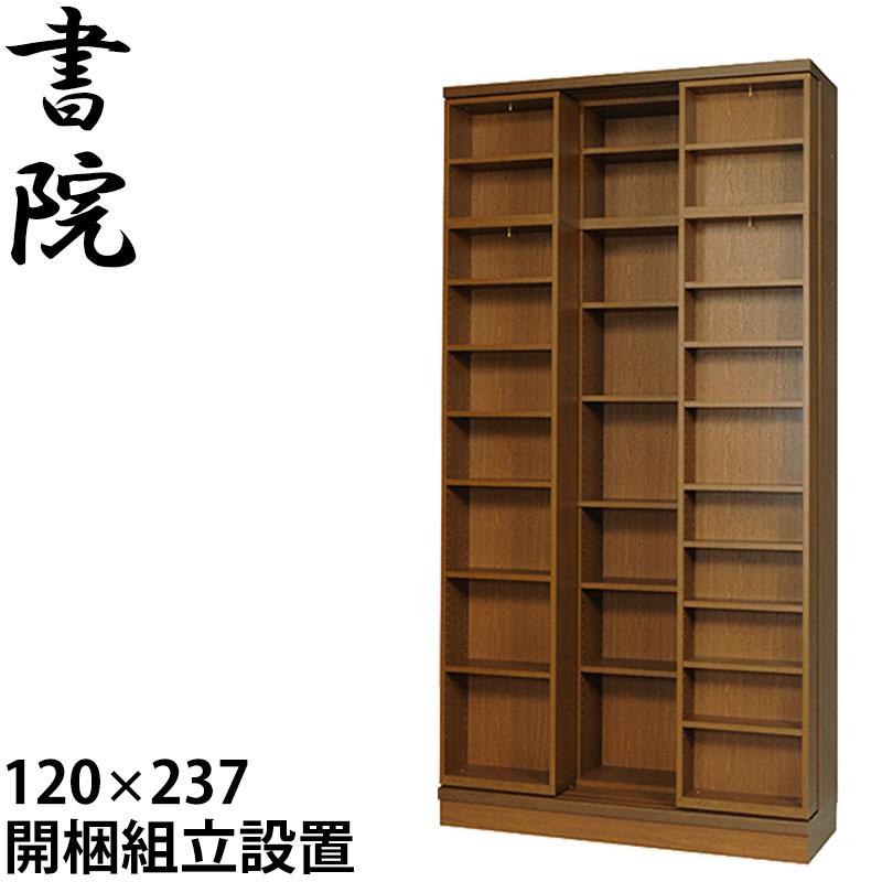 【配送・開梱・設置費込(本州)】 スライド書棚 スライド 本棚 大容量 スライド式本棚 スライド書棚 書院 SH-120 120cm幅 2重・オープン・天井いっぱい