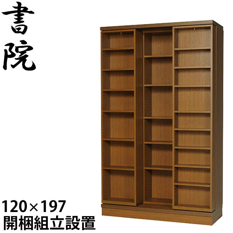 【配送・開梱・設置費込(本州)】 スライド書棚 スライド 本棚 大容量 スライド式本棚 スライド書棚 書院 SI-120 120cm幅 2重・オープン