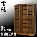 【配送・開梱・設置費込(本州)】 スライド書棚 スライド 本棚 大容量 スライド式本棚 スライド書棚 書院 SI-135T 135cm幅 2重・扉付