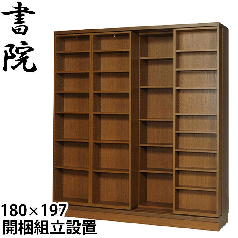 【配送・開梱・設置費込(本州)】 スライド書棚 スライド 本棚 大容量 スライド式本棚 スライド書棚 書院 SI-180 180cm幅 2重・オープン