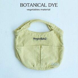 ベジバッグ ボタニカルダイ バケットバッグ VegieBAG BOTANICAL DYE BUCKET BAG 野菜染め 明日葉染め BD-203 エコバッグ サブバッグ かばん シンプル おしゃれ