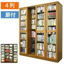 スライド書棚 スライド 本棚 大容量 書架シリーズ「文蔵」 スライド式本棚 スライド書棚 4列・扉付 436-T 【配送・組立・設置 送料無料(A地区)】