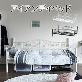 【ポイント5倍】 アイアン デイベッド シングル 2style×2way ソファ ベッド 高さ調節 床下収納 LNG-0002 レトロ調 ロートアイアン 家具 アイアン アンティーク風 姫 プリンセスヨーロピアン調 おしゃれ