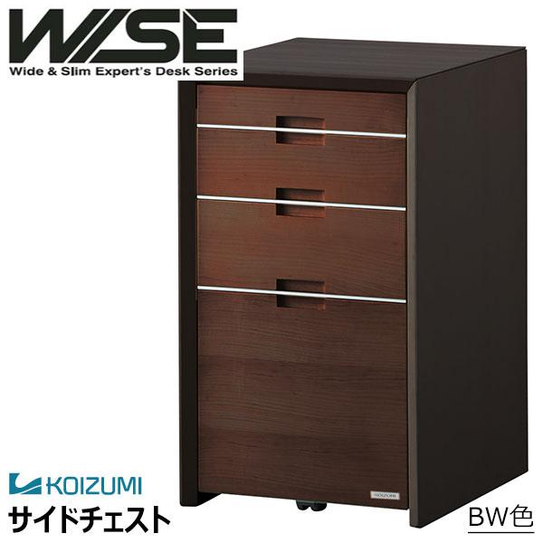 コイズミ WISE サイドチェスト サイドデスク KOIZUMI コイズミファニテック