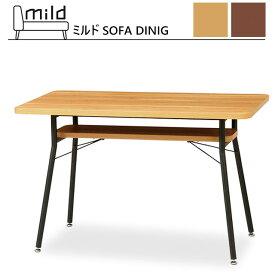 ミルド ダイニングテーブル 幅110 mild MLD-DT110 ソファダイニングシリーズ テーブル 棚付き 食卓 スチール脚 ナチュラル ブラウン おしゃれ 人気 リビングダイニング