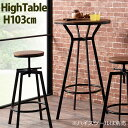 ハイテーブル カウンターテーブル VH-T60(BR) ブラウン 幅60×高103 丸型テーブル 円形 ヴィンテージ バーテーブル 木…