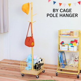 ポールハンガー 収納付き キッズ Mash BY CAGE POLE HANGER (ビーワイケージポールハンガー) BCPH-380 子供用ハンガー 子供部屋 マッシュ スチール アイアン 北欧風 おしゃれ ノスタルジック