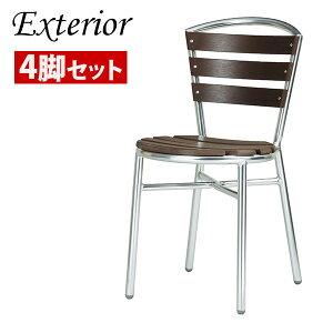 アルミチェア 【4脚セット】 AL-P40C ×4 | 完成品 屋外使用可 ガーデンファニチャー ガーデンチェア ベランダチェア テラスチェア カフェチェア アルミ製 椅子 いす イス チェア
