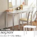 MIGNON(ミニヨン)シリーズ MIGNON-T ミニヨン テーブル 送料無料 デスク 机 カントリー風 アンティーク調