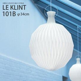 LE KLINT レ・クリント ペンダント 101B | 北欧 照明 シェード 室内灯 照明器具 ライト レクリント LEKLINT KP101B φ34cm デンマーク 人気 おしゃれ 送料無料