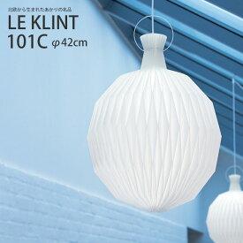 LE KLINT レ・クリント ペンダント 101C LED電球付属| 北欧 照明 シェード 室内灯 照明器具 ライト レクリント LEKLINT KP101C φ42cm デンマーク 人気 おしゃれ