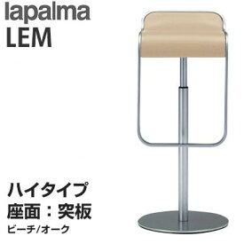 カウンターチェア レムスツール カウンタースツール バーチェア ハイチェア レムチェア ハイタイプ(座面高:680〜790mm) 座面:ツキ板 Lapalma (ラパルマ) LEM (レム) カウンターチェア H605-0