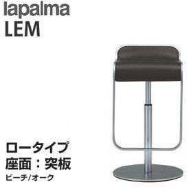カウンターチェア レムスツール カウンタースツール バーチェア ハイチェア レムチェア ロータイプ(座面高:550〜680mm) 座面:ツキ板 Lapalma (ラパルマ) LEM (レム) カウンターチェア H605-2