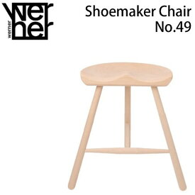 【ポイント10倍】【あす楽】 シューメーカーチェア 正規品 座高46cm Werner Shoemaker Chair No.49 スツール 北欧 デンマーク 木製 無垢 無塗装 腰掛け デザイナーズ チェア 椅子 イス シューメーカーチェアー 完成品