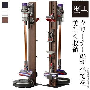 WALLインテリアクリーナースタンドプレミアム ロボット掃除機設置機能付き ダイソン dyson コードレス スティッククリーナースタンド 収納 V11 V7slim V10 V8 V7 V6 DC62 DC74 DC45 DC35 スチール製 EQUALS