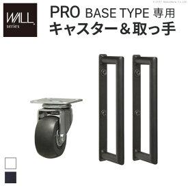 WALL自立型TVスタンドPRO ベースタイプ専用 キャスター 取っ手 セット スチール 金属 ホワイト ブラック [M0500100]
