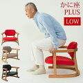 高齢者のおすすめ座椅子!立ち上がりもしやすいプレゼント用を探しています