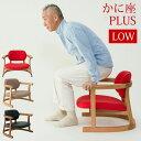 【ポイント10倍】【あす楽】 かに座 座椅子 ロータイプ KP-100 無限工房 完成品 座イス 座いす チェア かに座椅子 肘掛け 蟹座 かに座 PLUS