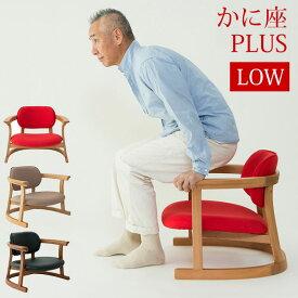 【ポイント10倍】 かに座 座椅子 ロータイプ KP-100 無限工房 完成品 グッドデザイン賞 座イス 座いす チェア かに座椅子 肘掛け 蟹座 かに座 PLUS